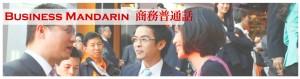 Business Mandarin .012