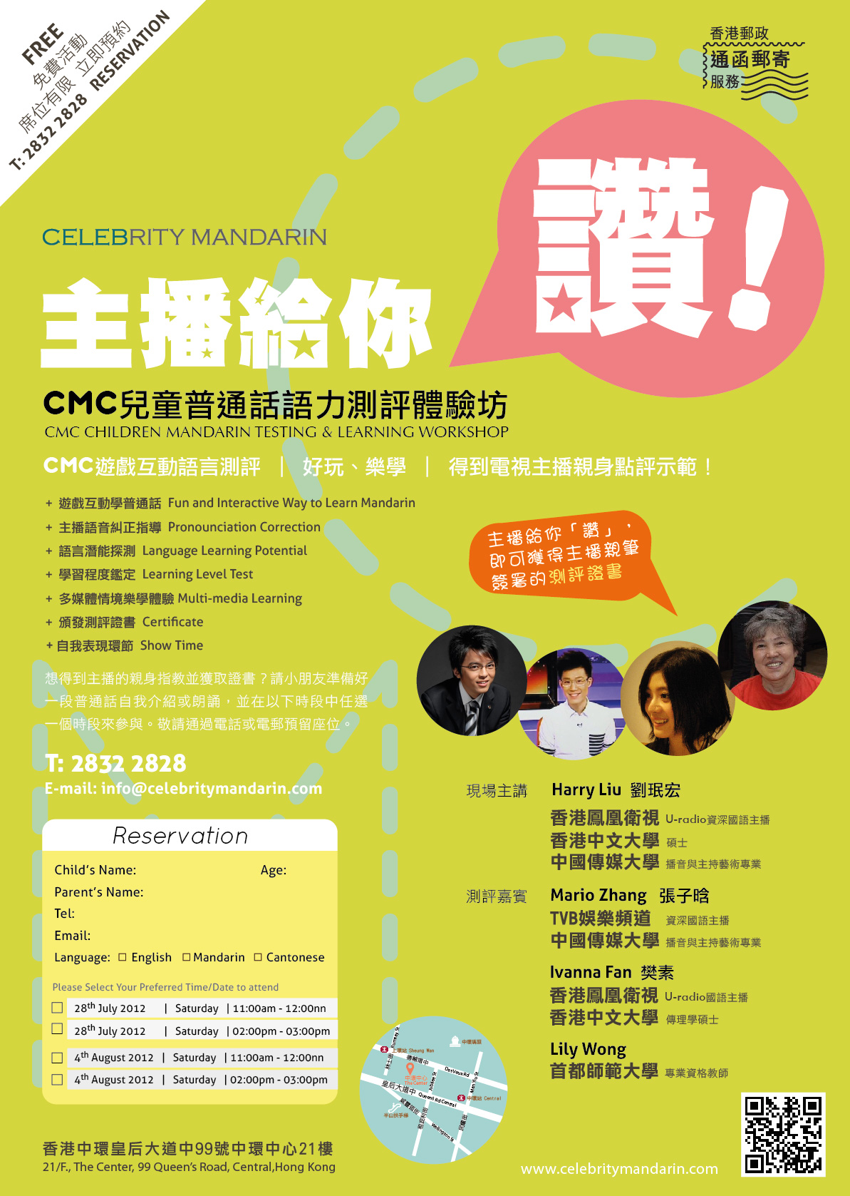 Celebrity mandarin children