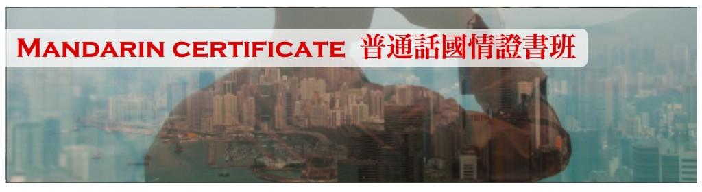Certificate Mandarin 2.013